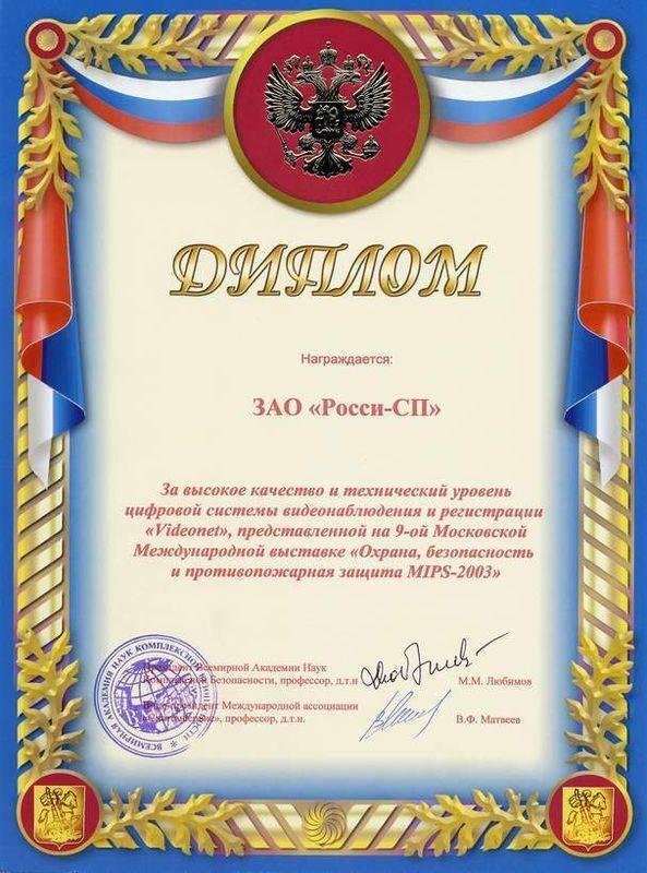 Награды Диплом за высокое качество и технический уровень цифровой системы видеонаблюдения и регистрации представленной на 9 ой Московской Международной