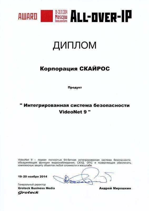 Награды Диплом за цифровую систему безопасности 9 7 й ежегодный форум all over ip 2014
