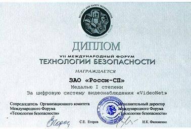 Награды Диплом и медаль i степени за цифровую систему видеонаблюдения и регистрации vii