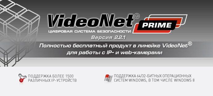 Image result for VideoNet Prime