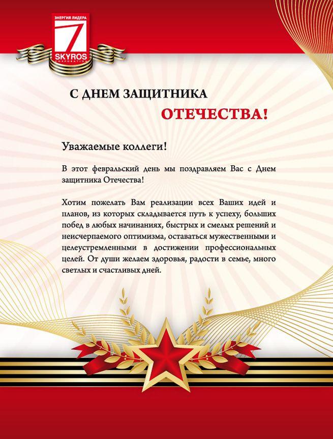 Поздравления коллегам с днем защитника отечества