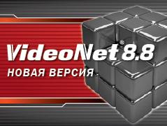 VIDEONET 8.8 СКАЧАТЬ БЕСПЛАТНО