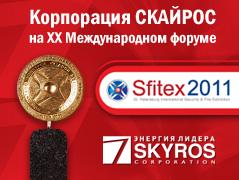 VideoNet победитель конкурса «Эталон Безопасности – 2011»