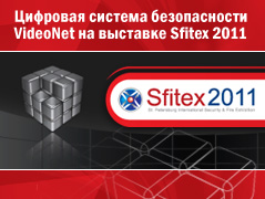 Цифровая система безопасности VideoNet на выставке Sfitex 2011