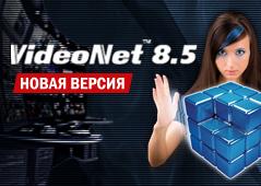 Выпущена новая версия системы безопасности VideoNet 8.5