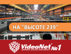 VideoNet на «Высоте 239»