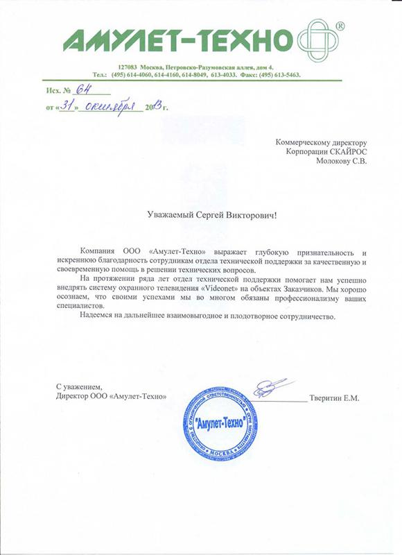 Охранная фирма московский амулет скайрим чит на амулеты богов